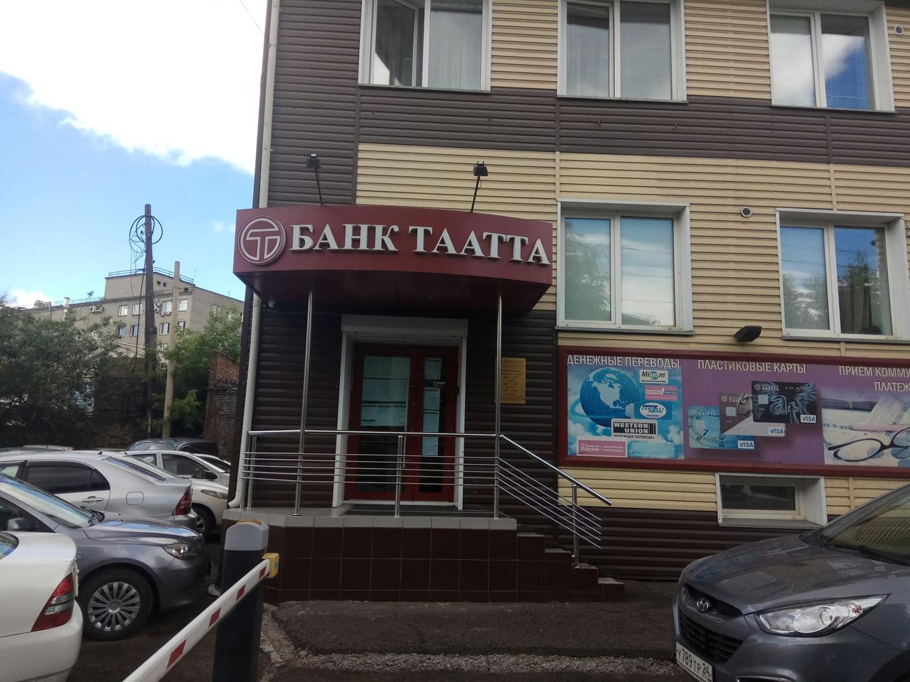 Красноярский филиал банка Таатта не обслуживает клиентов