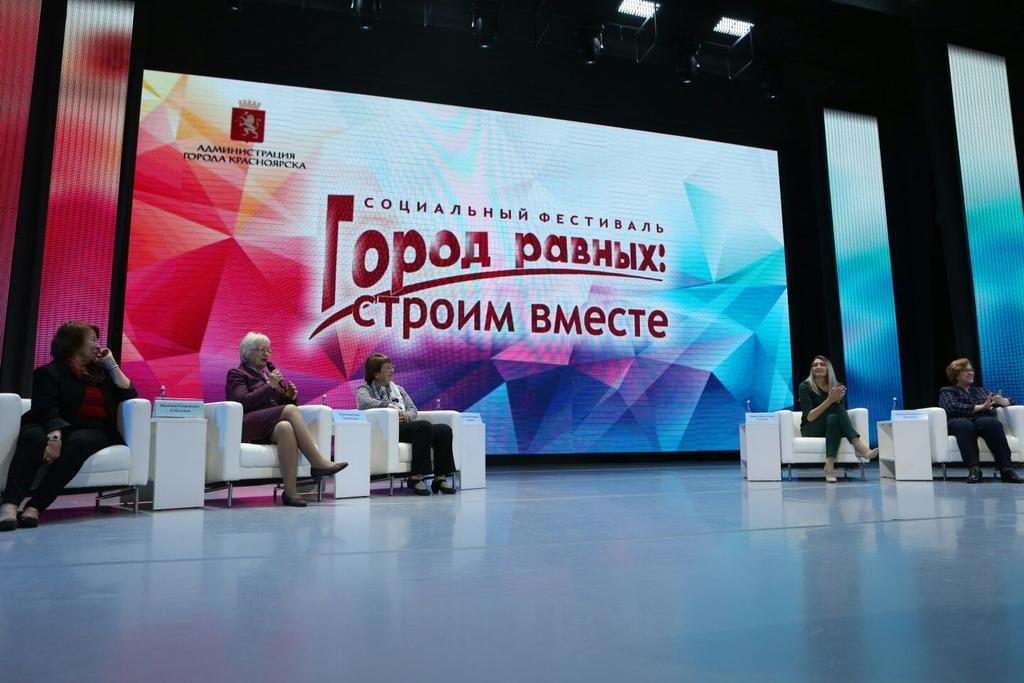 В Красноярске открылся второй социальный фестиваль «Город равных: строим вместе!»