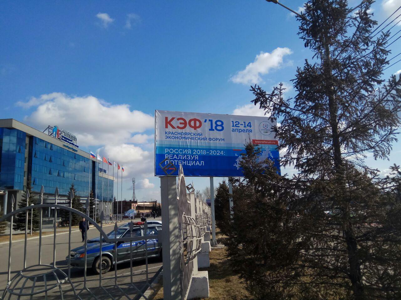 В первый день Красноярского экономического форума начала работу выставка предпринимателей