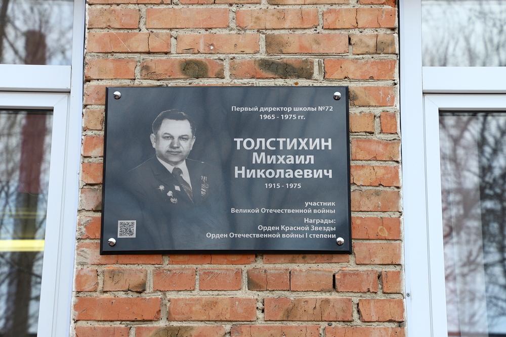 Памятную доску директору красноярской школы №72 установили по инициативе детей